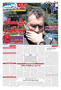 ایران ورزشی - ۱۳۹۴ يکشنبه ۳۰ فروردين