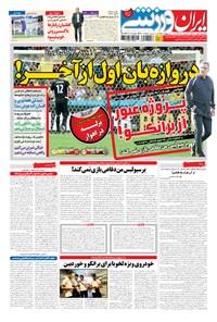 ایران ورزشی - ۱۳۹۴ سه شنبه ۱ ارديبهشت