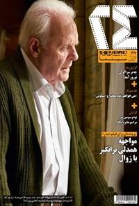 ماهنامه همشهری ۲۴ ـ شماره ۱۲۸ ـ خرداد ۱۴۰۰